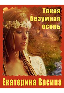 """Обложка книги """"Такая безумная осень"""""""