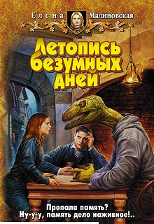 """Книга """"Летопись безумных дней"""" читать онлайн"""