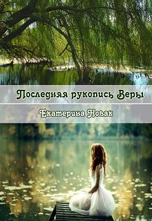 """Книга """"Последняя рукопись Веры"""" читать онлайн"""
