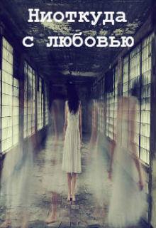 """Книга """"Ниоткуда с любовью"""" читать онлайн"""