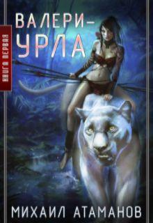 """Книга """"Валери-Урла"""" читать онлайн"""
