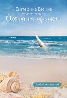 """Книга """"Охота на тритона"""" читать онлайн"""