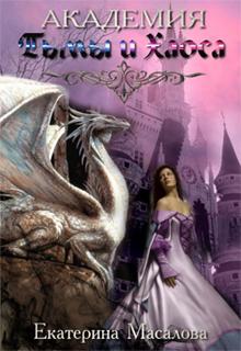 """Книга """"Академия Тьмы и Хаоса"""" читать онлайн"""