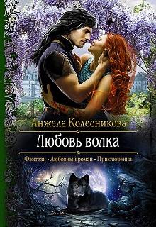 """Книга """"Любовь волка"""" читать онлайн"""