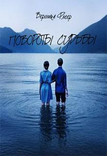"""Книга """"Повороты судьбы"""" читать онлайн"""