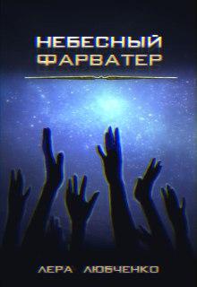"""Книга """"Небесный фарватер"""" читать онлайн"""