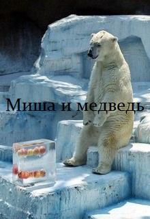 """Книга """"Миша и медведь"""" читать онлайн"""
