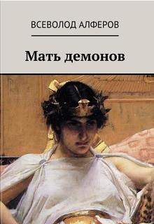 """Книга """"Мать демонов"""" читать онлайн"""