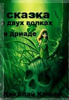 """Книга """"Сказка о двух волках и дриаде"""" читать онлайн"""