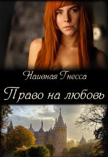 Сказки о любви - Романтическое фэнтези | ВКонтакте