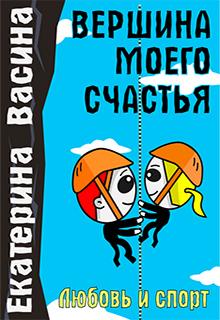 """Обложка книги """"Вершина моего счастья"""""""
