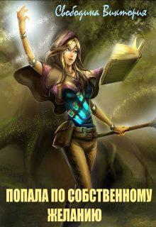 Лучшая академия магии, или Попала по собственному желанию - Виктория Свободина