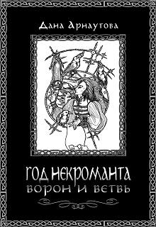 """Книга """"Год некроманта. Ворон и ветвь"""" читать онлайн"""