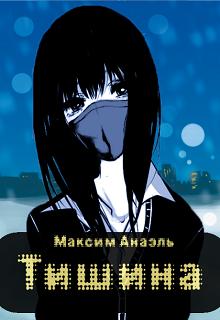 "Книга ""Тишина"" читать онлайн"