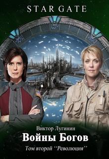 """Книга """"Звёздные Врата - Войны Богов - Том ii"""" читать онлайн"""
