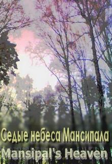 """Книга """"Седые небеса Маниспала"""" читать онлайн"""
