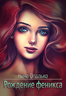"""Книга """"Рождение феникса"""" читать онлайн"""