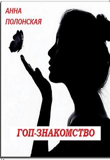 """Книга """"Гоп-знакомство"""" читать онлайн"""