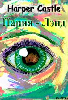 "Книга ""Пария-Лэнд"" читать онлайн"