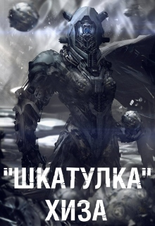 "Книга. """"Шкатулка"" Хиза"" читать онлайн"