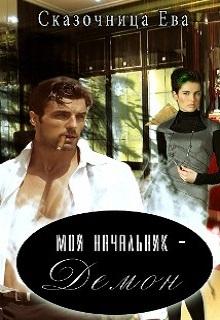 """Книга """"Мой начальник- Демон!"""" читать онлайн"""