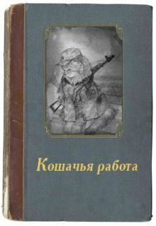 """Книга """"Кошачья работа"""" читать онлайн"""