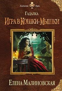 "Книга ""Гадалка - 3. Игра в кошки-мышки"" читать онлайн"