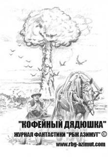 """Книга """"Кофейный дядюшка"""" читать онлайн"""