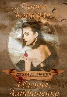 "Книга ""Поцелуй Любви"" читать онлайн"