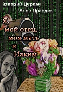"""Книга """"Я, мой отец, моя мать и Иаким"""" читать онлайн"""