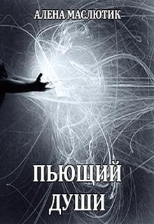 """Книга """"Пьющий души"""" читать онлайн"""