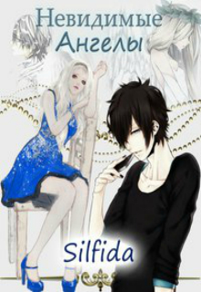 "Книга ""Невидимые ангелы"" читать онлайн"