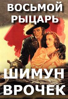 """Книга. """"Восьмой рыцарь"""" читать онлайн"""