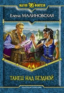 """Книга """"Игры с богами - 1. Танец над бездной"""" читать онлайн"""
