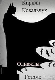 """Книга """"Однажды в Готэме"""" читать онлайн"""