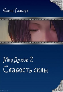 """Книга """"Мир Духов 2. Слабость силы"""" читать онлайн"""