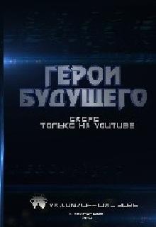 """Книга """"Герои будущего: Экзамен"""" читать онлайн"""
