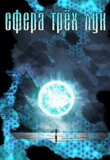 "Книга ""Сфера трёх лун"" читать онлайн"