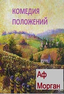 """Книга """"Комедия положений"""" читать онлайн"""