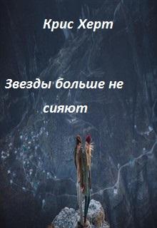 """Книга """"Звезды больше не сияют """" читать онлайн"""
