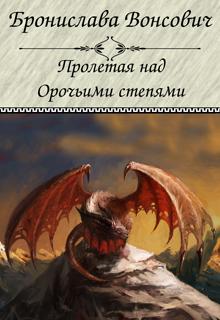 """Обложка книги """"Пролетая над орочьими степями"""""""