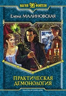 """Книга """"Приключения Вулдижа - 1. Практическая демонология"""" читать онлайн"""