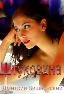 "Книга ""Штуковина"" читать онлайн"