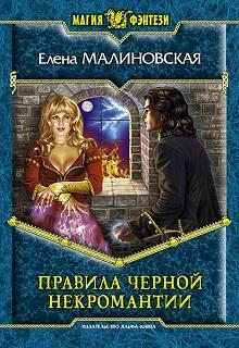 """Книга """"Приключения Вулдижа- 2. Правила черной некромантии"""" читать онлайн"""