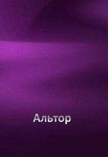 """Книга """"Альтор. Книга первая."""" читать онлайн"""