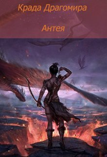 """Обложка книги """"Антея"""""""