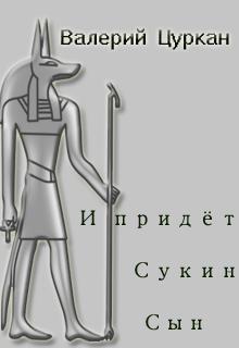 """Книга """"И придет Сукин Сын"""" читать онлайн"""