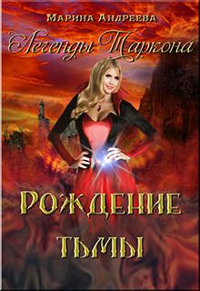 """Книга """"Легенды Таркона. Рождение тьмы"""" читать онлайн"""