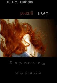 """Книга. """"Я не люблю рыжий цвет."""" читать онлайн"""