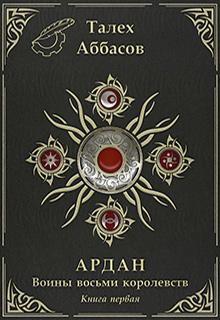 """Книга. """"Ардан. Воины восьми королевств"""" читать онлайн"""